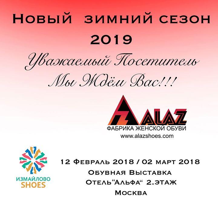 Shoe fair izmailovo Moskova