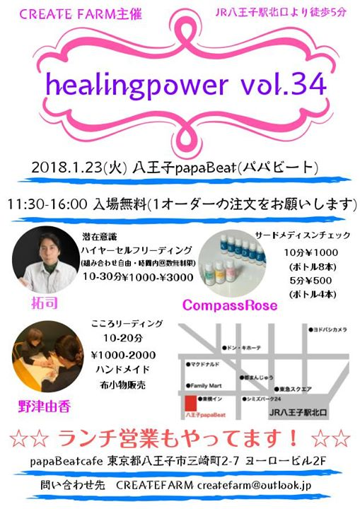Healingpower vol.34