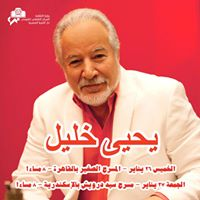 Yehya Khalil concerts in Cairo &amp Alexandria