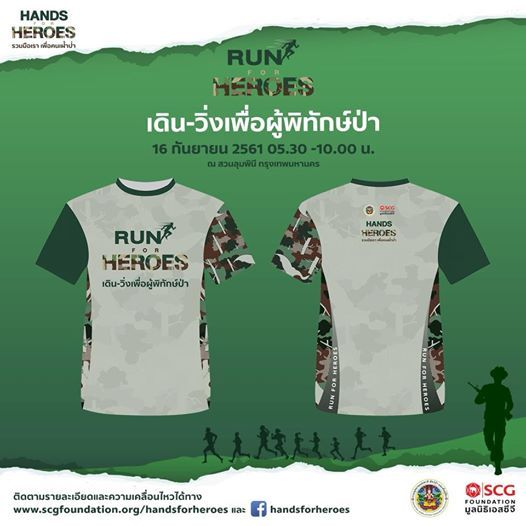 Run for Heroes 2018