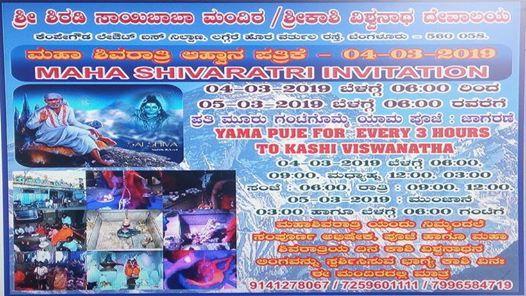 Maha Shivaratri at Laggere Sri Sai Sri Kashi Viswanatha Mandir