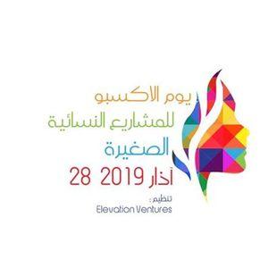 Women Micro-Enterprise Expo-Jerusalem
