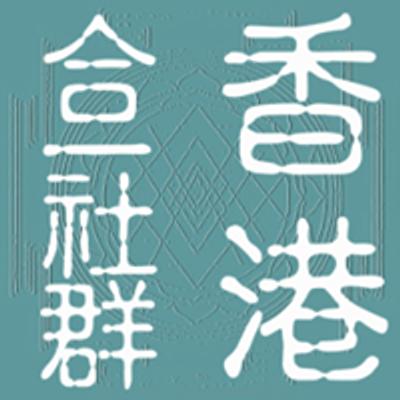 2012 Oneness - Hong Kong & China