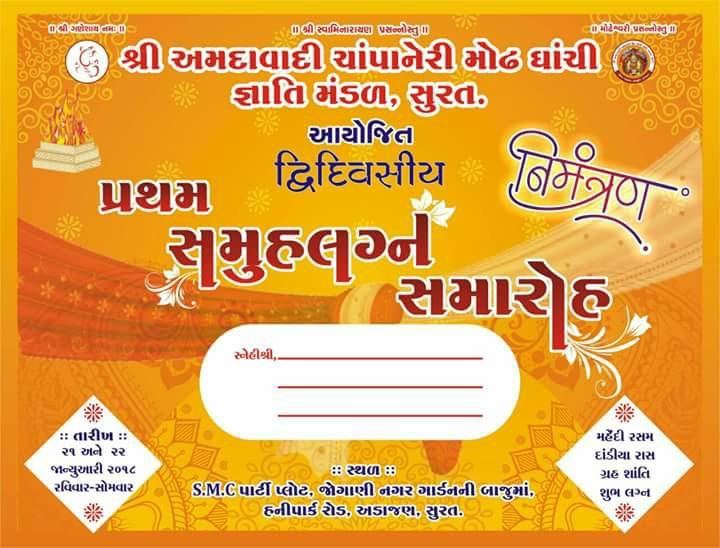 Dinesh Anajwala