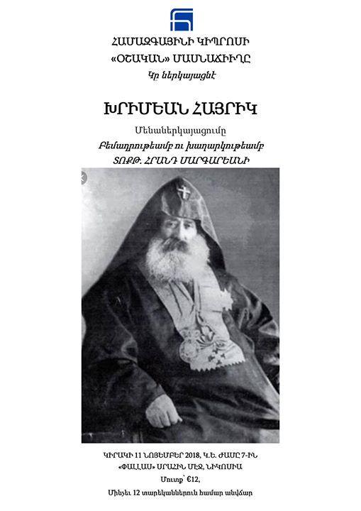 Khrimian Hayrig