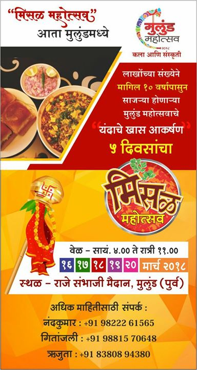 Mulund Misal Mahotsav 16th-20th March 2018