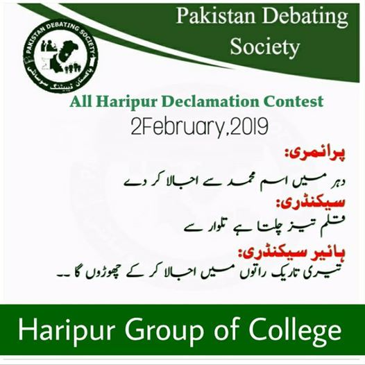 All Haripur Declamation Contest (for Boys)