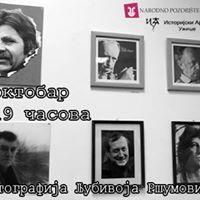 Promocija knjige i izloba fotografija Ljubivoja Rumovia