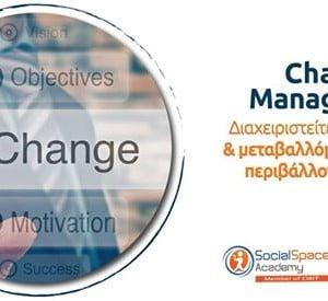 (Change Management)