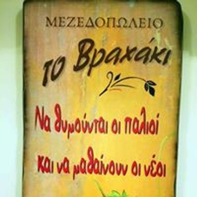 Το Βραχάκι  - To Vraxaki