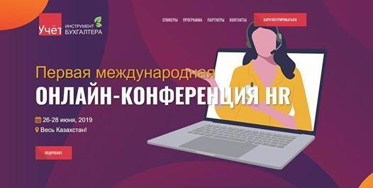 Бухгалтерия онлайн алматы электронная отчетность сбис купить