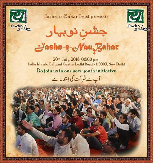 Jashn-e-NauBahar
