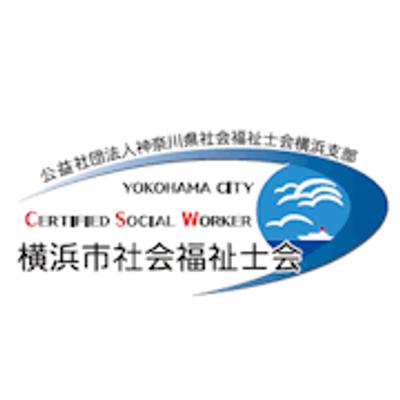 横浜市社会福祉士会