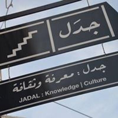 Jadal for Knowledge and Culture جدَل للمعرفة والثقافة