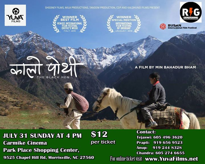 Kalo Poth क ल प थ At Carmike Cinemas Morrisville