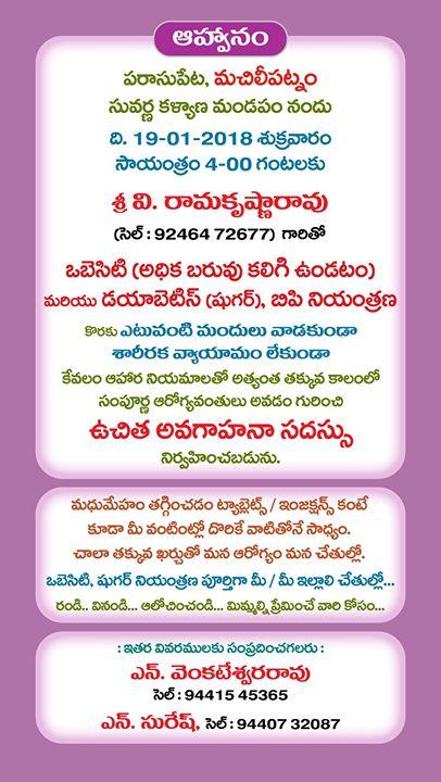 Veeramachaneni Ramakrishna Full Speech @ JalaVihar Hyderabad | Veeramachaneni Diet