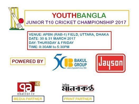 Youthbangla T10 Cricket Championship 2019 at Uttara Rab 1