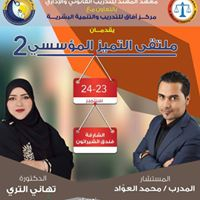 Institutional Excellence Forum 2