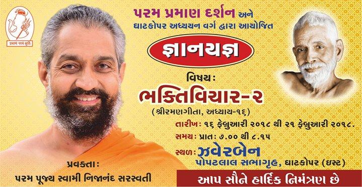 Bhakti Vichar- 2