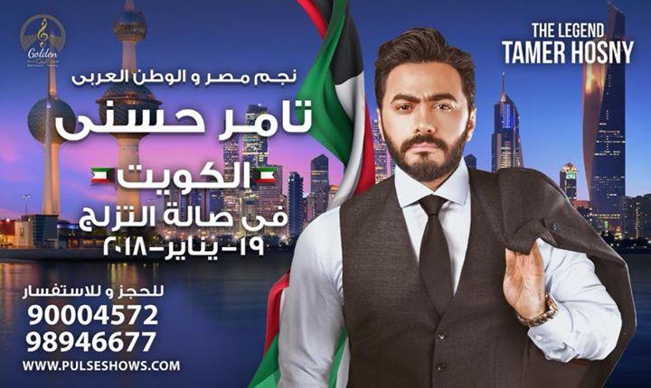 tamer hosny live concert in kuwait 19 1 2018 at صالة التزلج الكويت