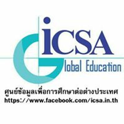 ศูนย์สอบวัดระดับภาษา ICSA Global Education Center