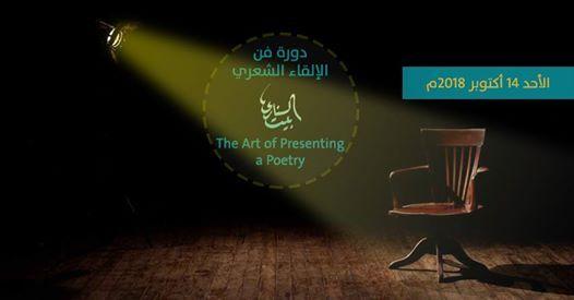 - The Art of Presenting a Poetry Course