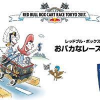 Red Bull Box Cart Race Tokyo 2017