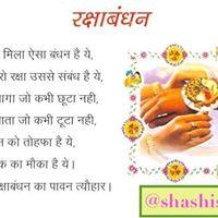RakshaBandhan