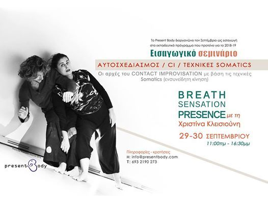 - Breath Sensation Presence
