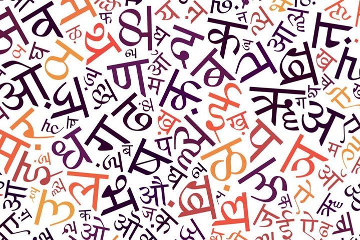 Intensive Summer Schools of Hindi & Sanskrit 2018