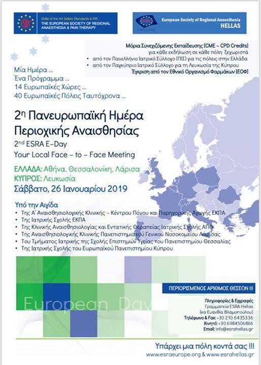 2nd ESRA European Day of RA