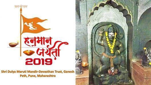 Hanuman Jayanti 19th April 2019 Dulya Maruti Mandir Pune