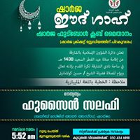 Eid ul Fitr Prayer June 25 or 26 2017 based on moon sighting