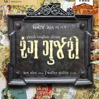 Rang Gurjari - History of Gujarati theatre