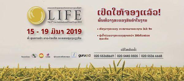 Kết quả hình ảnh cho Lao International Food Expo 2019