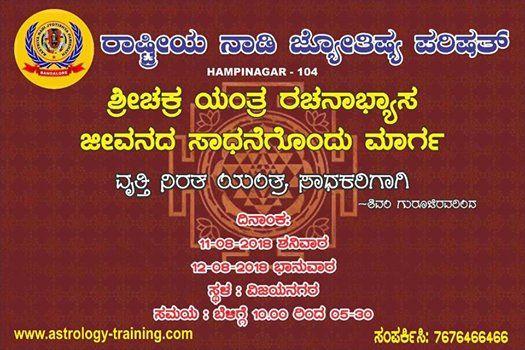 Sri Chakra Yantraworkshop