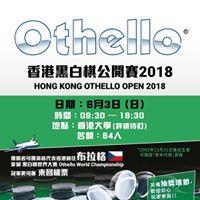 2018 Hong Kong Othello Open 2018