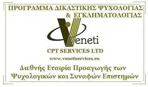Δίπλωμα Δικαστικής Ψυχολογίας   Εγκληματολογίας at ΔΔΕΕΨΥ-Δίκτυο ... 3ee7668397c