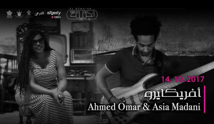 Africairo  Ahmed Omar & Asia Madani