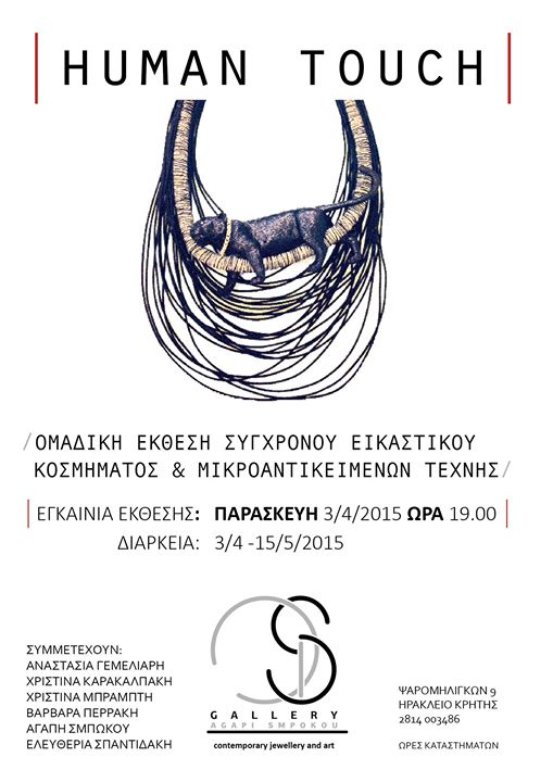 HUMAN TOUCH  CONTEMPORARY JEWELLERY GROUP EXHIBITION