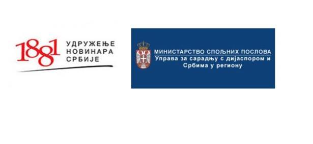 esta konferencija novinara i medija dijaspore i Srba u regionu