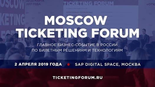 Moscow Ticketing Forum 2019 at Центр цифрового лидерства SAP