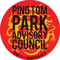 Ping Tom Memorial Park Advisory Council
