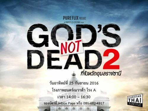 gods not dead subtitle