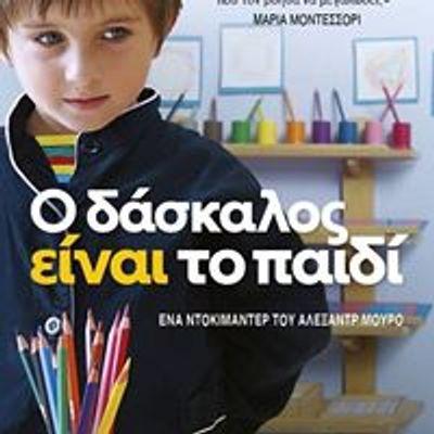 Montessori-the-documentary