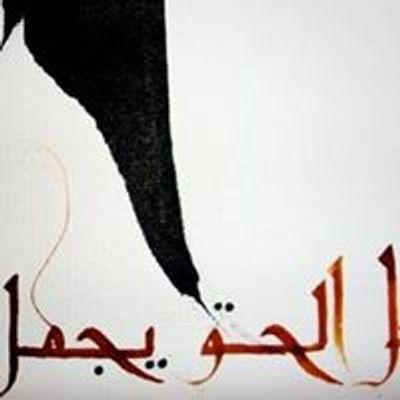 Chadia calligraphie arabe