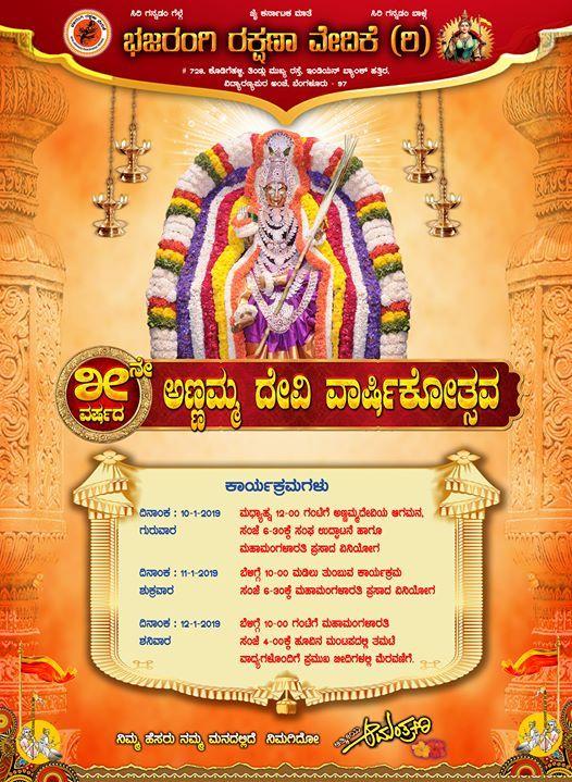 5th Annamma Devi Mahotsava