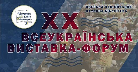 Картинки по запросу «Українська книга на Одещині».