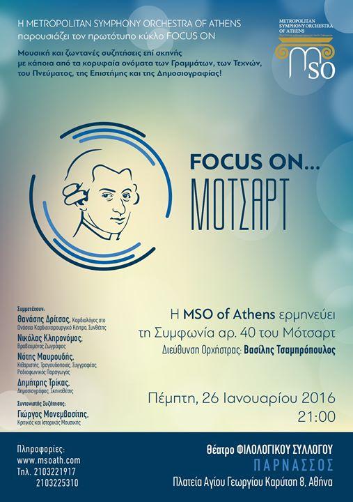 2612017 Focus on Mozart  Metropolitan Symphony Orchestra of Athens