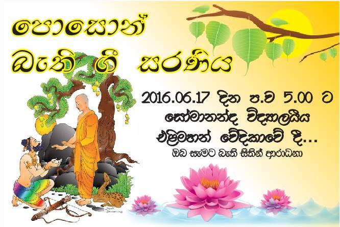 Poson Bathi Gee At Koratota Sri Lanka Koratota